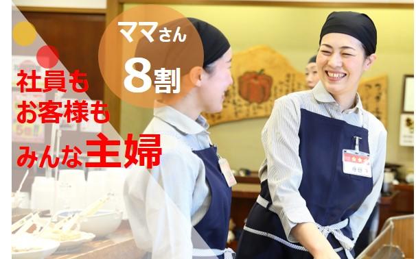 キッチン・調理の正社員【月収21~25万円・基本日曜休み・複数手当あり】クック・チャム三島店 |